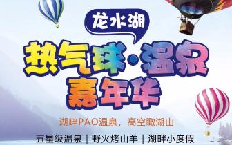 热气球·温泉嘉年华