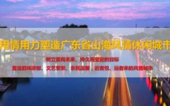 三大品牌塑造广东省山海风情休闲城市!未来揭阳旅游或将这样