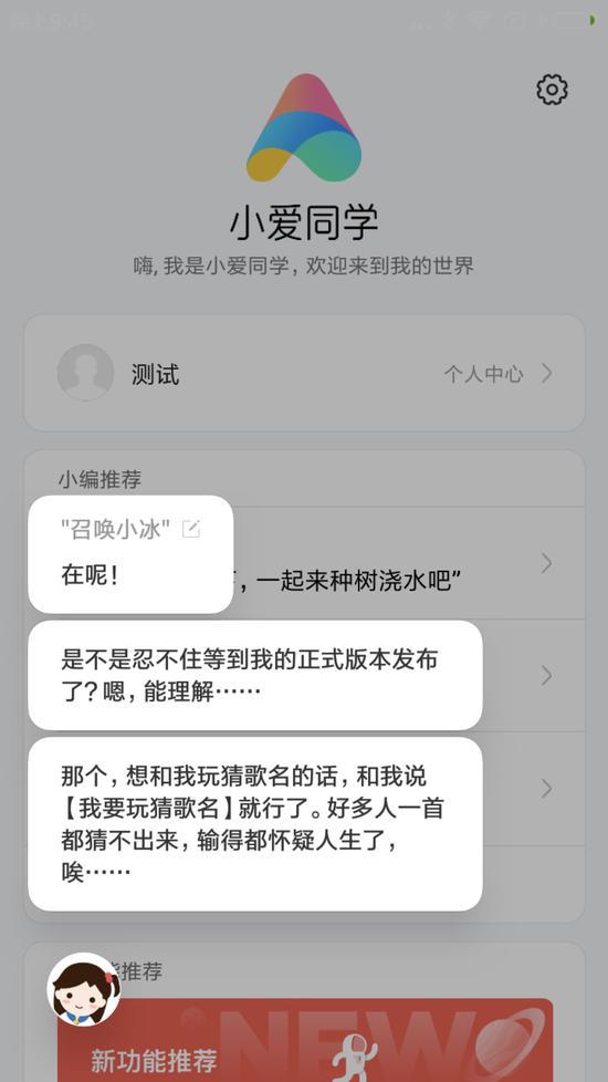 """小米和微软宣布深度合作 小爱同学可""""召唤""""微软小冰"""