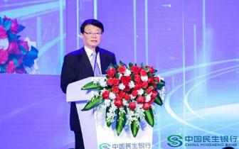 以专业眼光助力实体经济高质量发展——访中国民生银行董