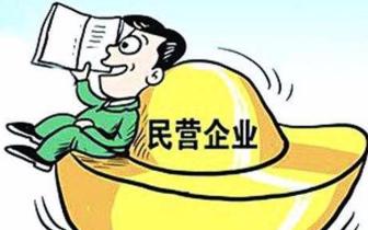 省国资委主任陈德勤:助力民营经济是省属国企职责所在