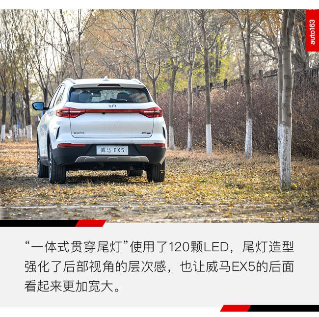 开启用车新方式 试驾威马首款车型-威马EX5