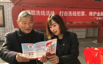 广发银行南昌东湖支行深入洪城社区 开展平安金融知识宣
