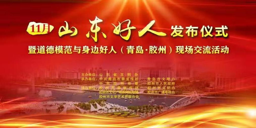 青岛·胶州|11月山东好人发布仪式