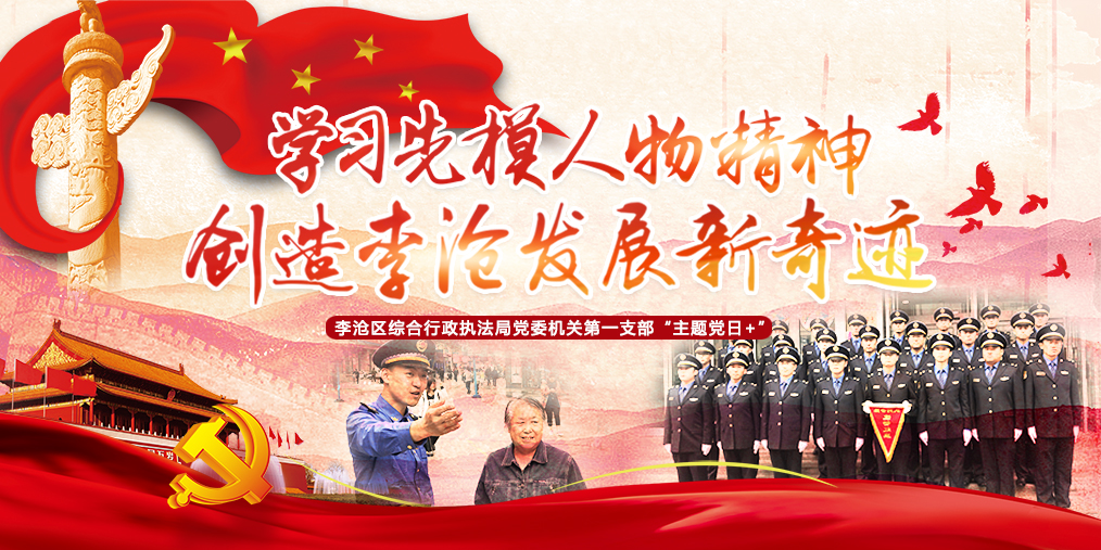 李沧综合行政执法局党委第一支部主题党日