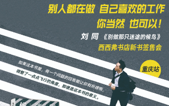 刘同《别做那只迷途的候鸟》西西弗书店新书分享会12.9