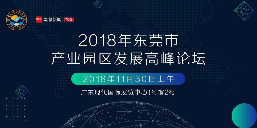 东莞市产业园区发展高峰论坛
