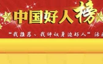 """快讯:内江因公牺牲民警罗刚被评为""""中国好人"""""""