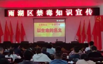 湘潭市食药监雨湖分局组织医疗器械经营企业开展禁毒知识宣传