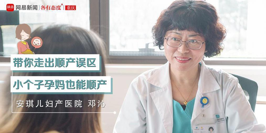邓沁:树立信心 小个子孕妈也能顺产