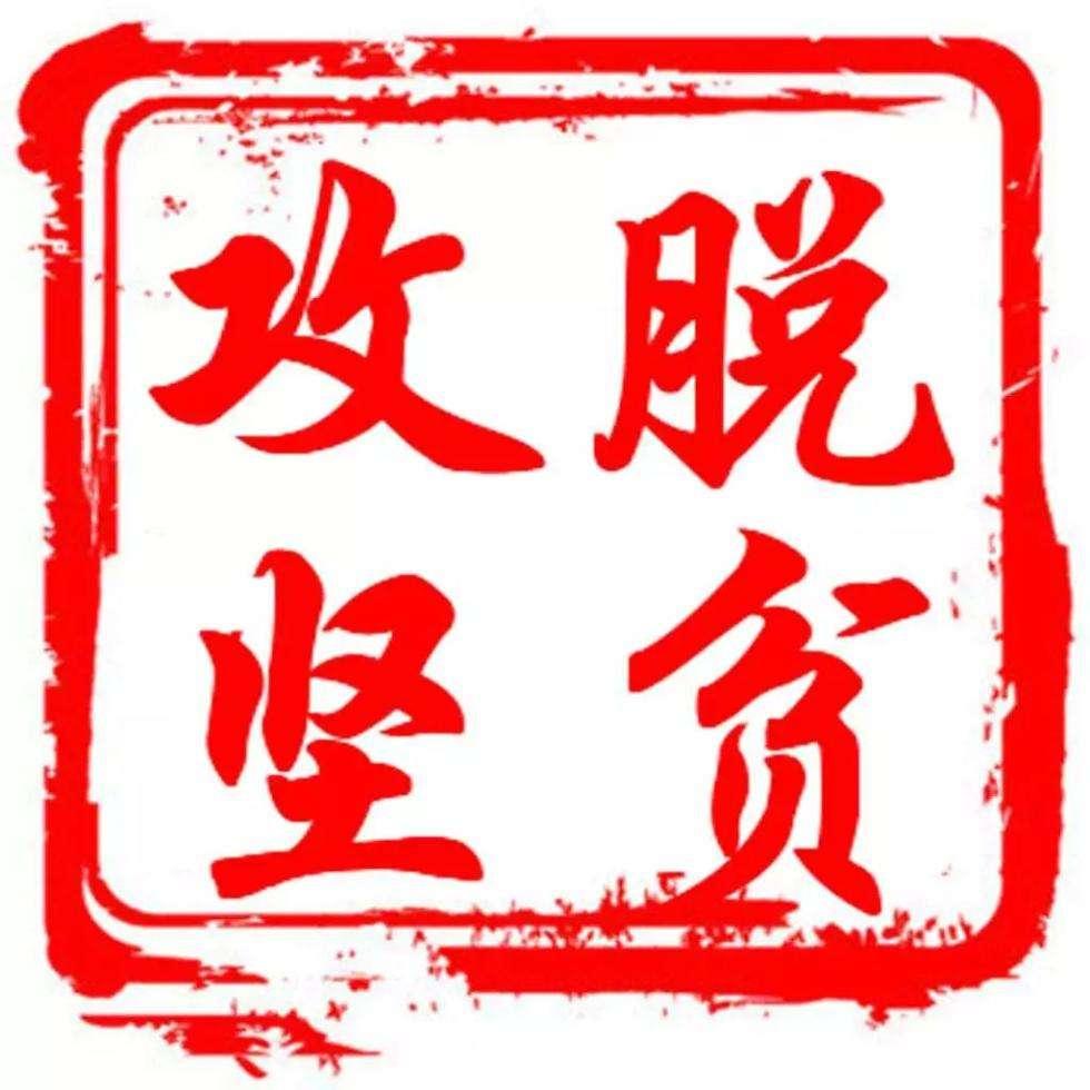 """都安地苏镇:""""党建+ """"引领产业发展助脱贫"""