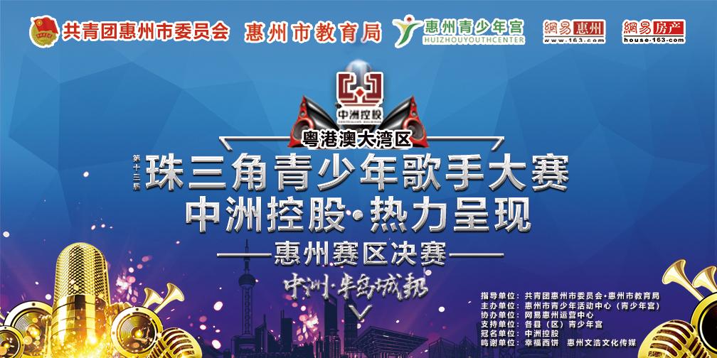 【直播】珠三角青少年歌手大赛惠州赛区决赛