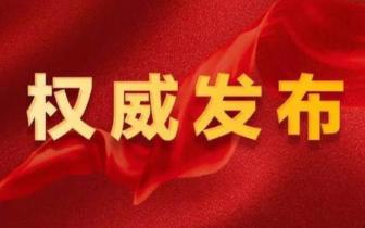 徐芝文任中共达州市委副书记