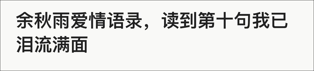 余秋雨辟谣热传经典语录:这些句子不是我写的