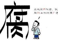 网络上乱解误读汉字现象严重 应引起重视