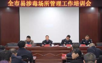 湘乡市禁毒办召开全市易涉毒场所禁毒管理工作会议