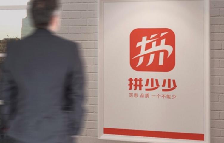 """拼少少高调""""撞衫""""拼多多 娱乐公司改玩社交电商"""