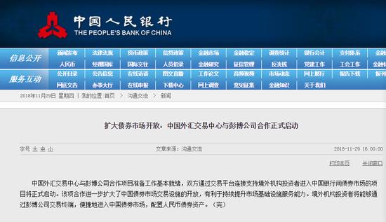 央行:境外机构将能通过彭博公司终端配置人民币债券