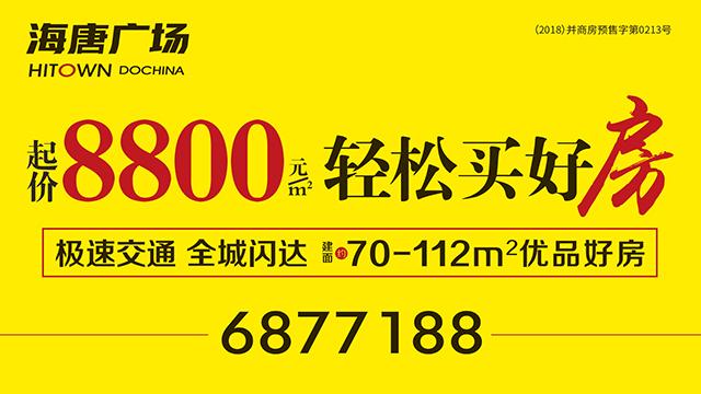 【海唐广场】起价8800元/㎡轻松买?
