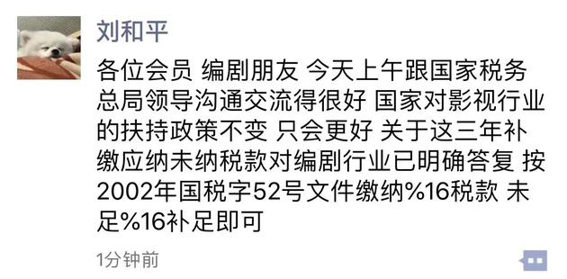 中国电视剧编剧委员会会长刘和平朋友圈截图