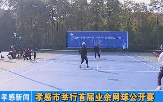 孝感体育馆举行首届业余网球公开赛