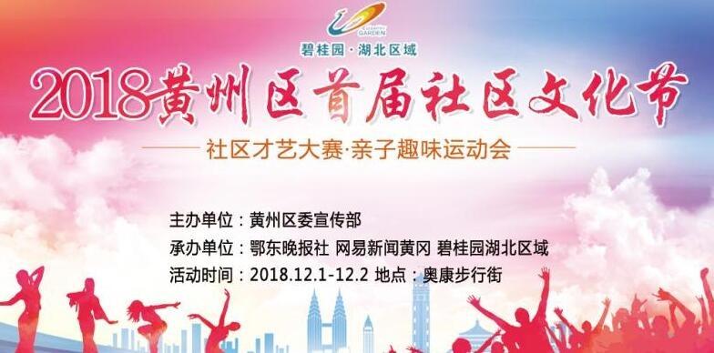 2018黄州区社区文化节邀你一起来狂欢!约起来!
