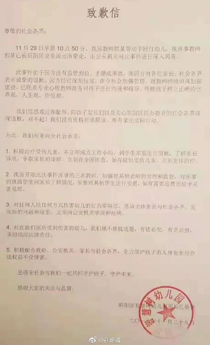 云南民办幼儿园教师殴打幼儿续:园长称开除3名教师
