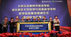 """金柳林外国语学校和河北师大数信学院""""教学实践基地"""""""