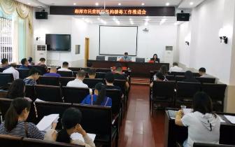 湘潭市卫生计生委召开全市民营医疗机构创建全国禁毒示范城市工作推进会