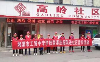 湘潭工贸中专禁毒志愿者走进社区