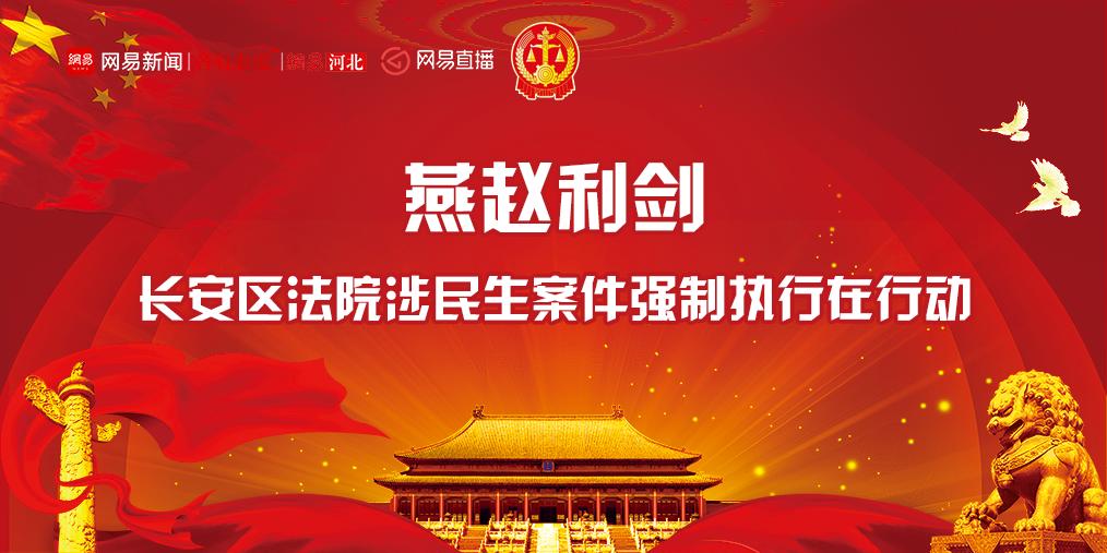 燕赵利剑-长安区法院涉民生案件强制执行在