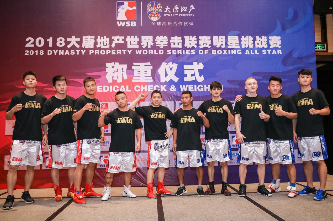世界拳击联赛明星赛漳州站称重 郭天燚领衔亮相