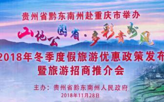 重庆如臆国际旅行社有限公司与贵州黔东南州旅游行业协会达成战略合作