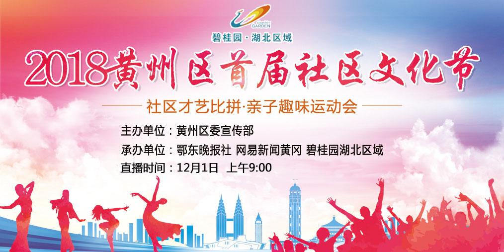 2018黄州区首届社区文化节