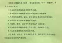 江苏:名校老师集体签署拒绝有偿补课承诺书