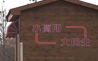 """中央新闻记录电影制片厂聚焦云梦""""厕所革命"""""""