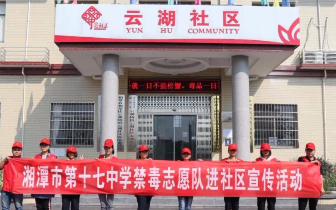 湘潭市十七中禁毒宣传进社区进家庭