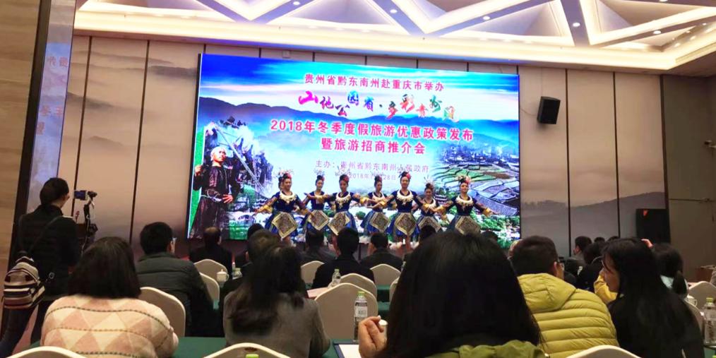 贵州黔东南送冬季旅游大礼 重庆市民购门票享5折优惠