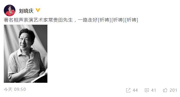 相声表演艺术家常贵田去世 蔡明潘长江等发文悼念