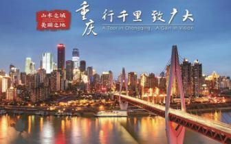 """年度十大新文化旅游传播城市 重庆捧回旅游传播界""""奥斯卡"""""""