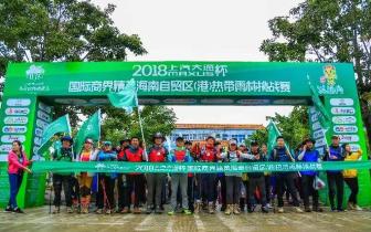 2018国际商界精英海南热带雨林徒步挑战赛启幕