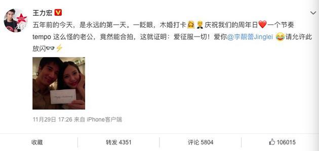 王力宏发文庆祝结婚纪念。