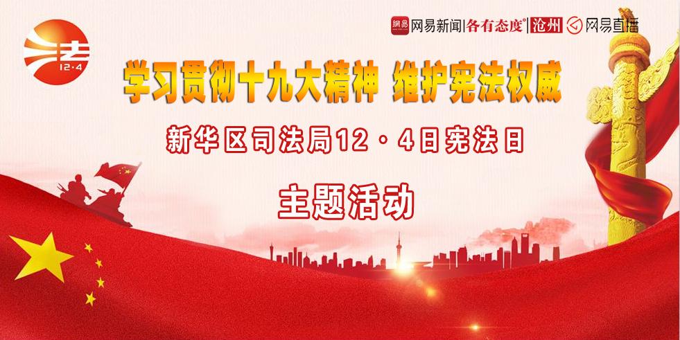 12·4宪法日 新华区司法局普法主题活动