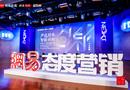 """2018年度汽车态度创新奖揭晓 网易汽车发布""""严"""