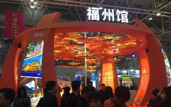 福建旅游生活展开幕 设八大主题展区