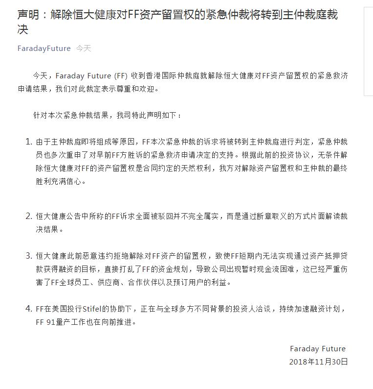 FF声明:解除恒大健康对FF资产留置权的紧急仲裁