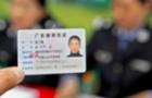 居民身份证