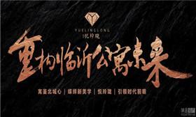悦玲珑营销中心12月1日惊艳绽放