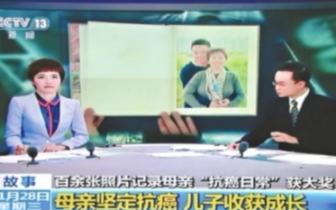 """央视聚焦本报记者获奖背后故事 妈妈的""""抗癌日常"""""""