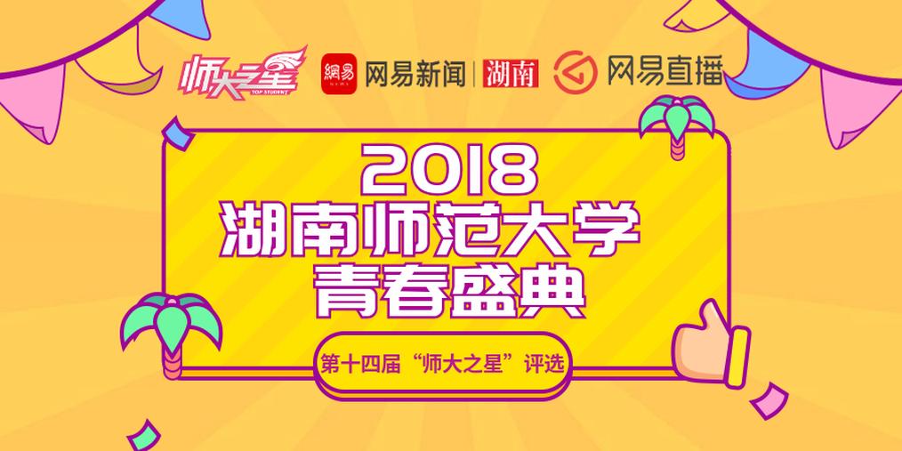 """2018湖南师范大学—第十四届""""师大之星""""评选"""